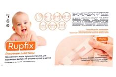 Пупочные пластины для детей Rupfix(упаковка 10 шт)