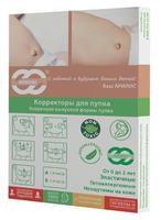 Пупочный пластырь Арилис для детей (упаковка 10шт)